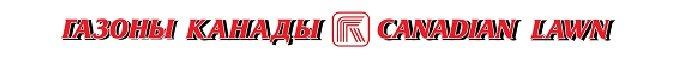 http://gazonov.com/images/upload/Газоны_Канады_gazonov.jpg