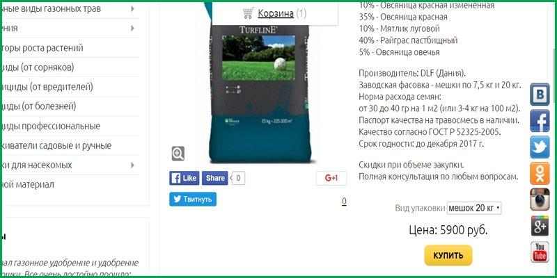 http://gazonov.com/images/upload/Dobavitvkorzinu.jpg