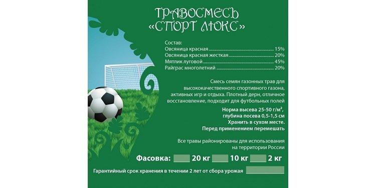 http://gazonov.com/images/upload/Sport_luxe.jpg