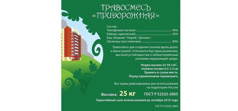 http://gazonov.com/images/upload/dorozhnaya_gazonov.jpg