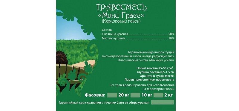 http://gazonov.com/images/upload/minigrass_gazonov.com.jpg