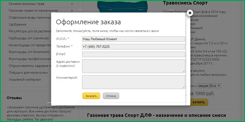 http://gazonov.com/images/upload/oformitzakaz.jpg