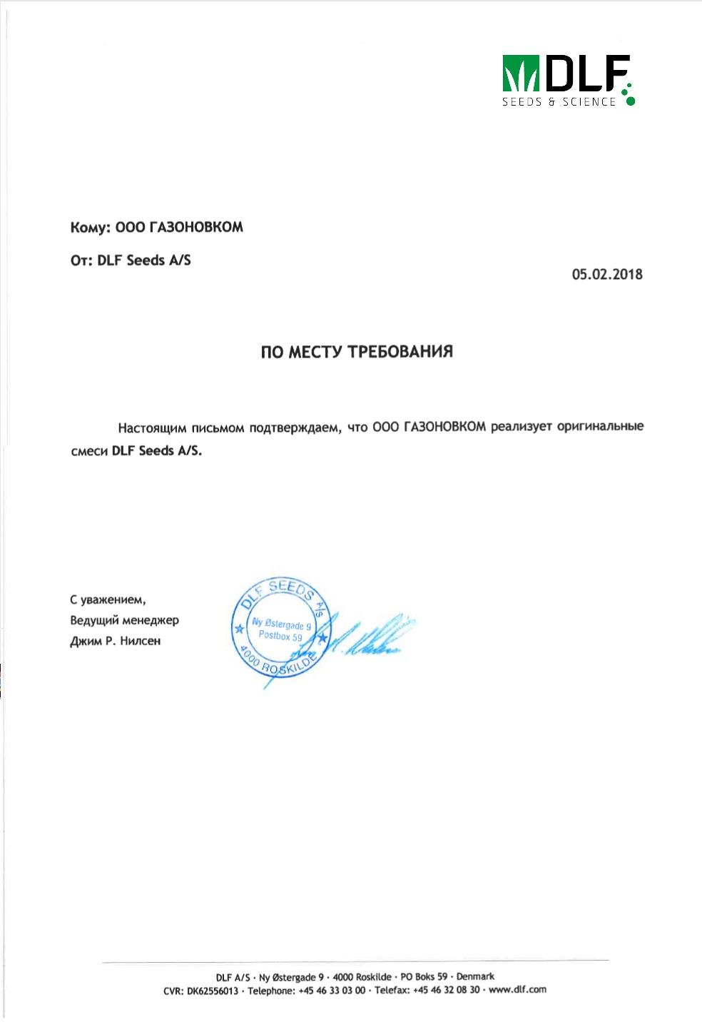 http://gazonov.com/images/upload/pismo-dlf-1.jpg