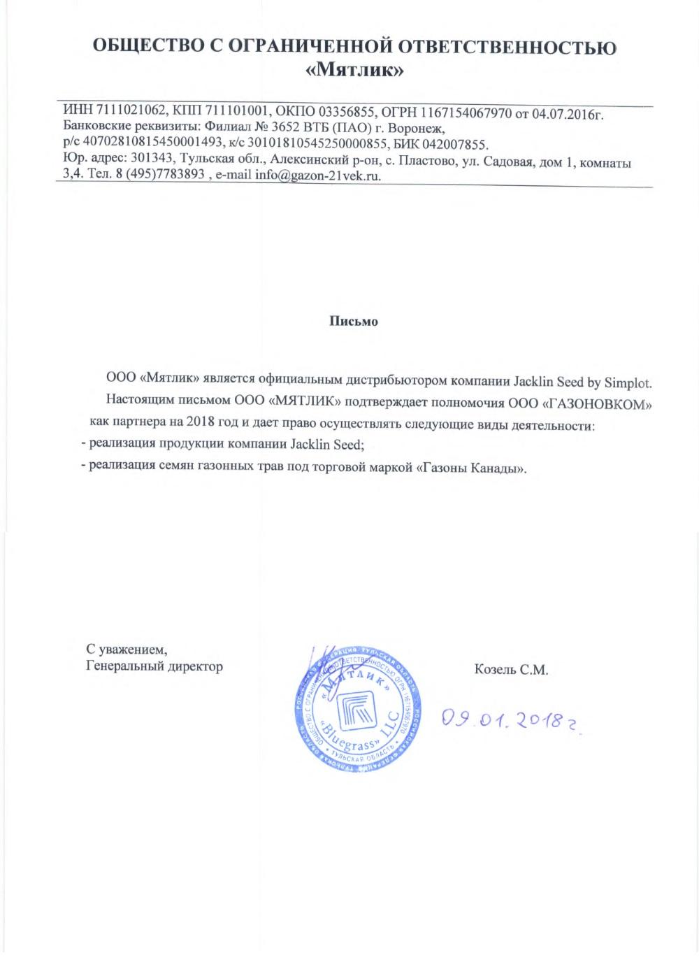 http://gazonov.com/images/upload/pismo-jacklin-1.jpg