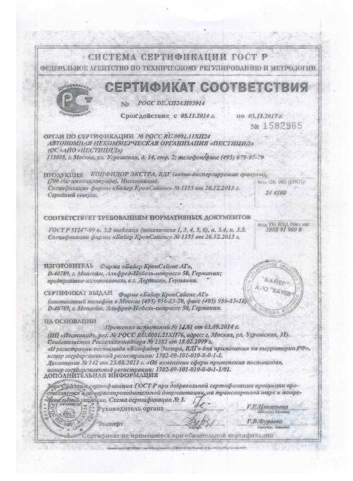 http://gazonov.com/images/upload/sertifikat-konfidor-extra1.jpg