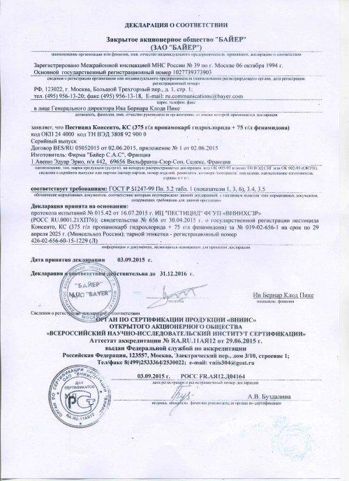 http://gazonov.com/images/upload/sertifikat-konsento.jpg