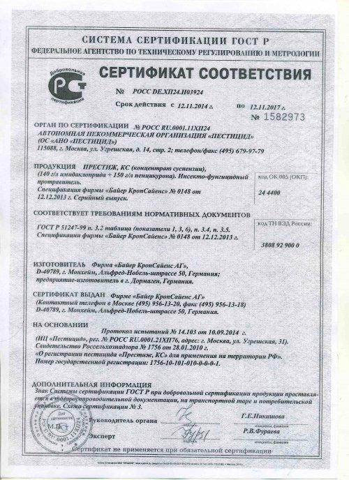 http://gazonov.com/images/upload/sertifikat-prestig.jpg