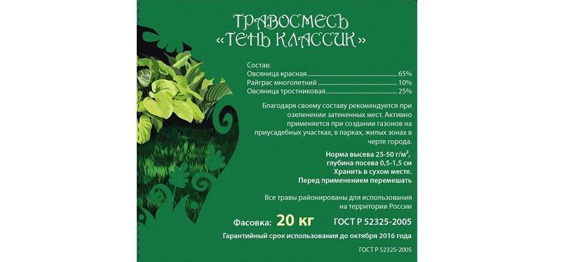 http://gazonov.com/images/upload/ten_classik_gazonov.jpg