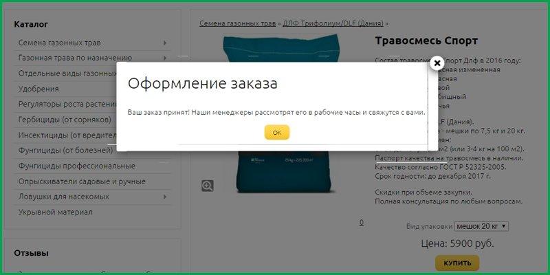 http://gazonov.com/images/upload/zakaz.jpg