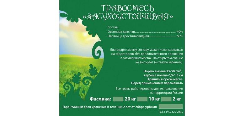 http://gazonov.com/images/upload/zasukha_gazonov.jpg