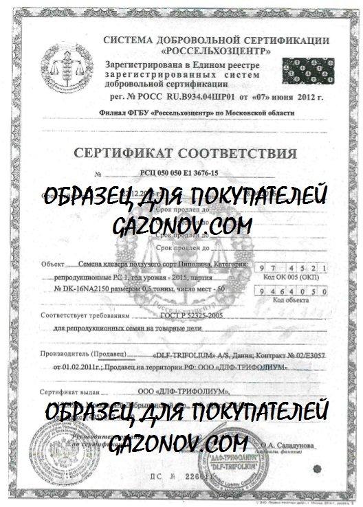 https://gazonov.com/images/upload/сертификат_Пиполина_лист_1_сайт.jpg