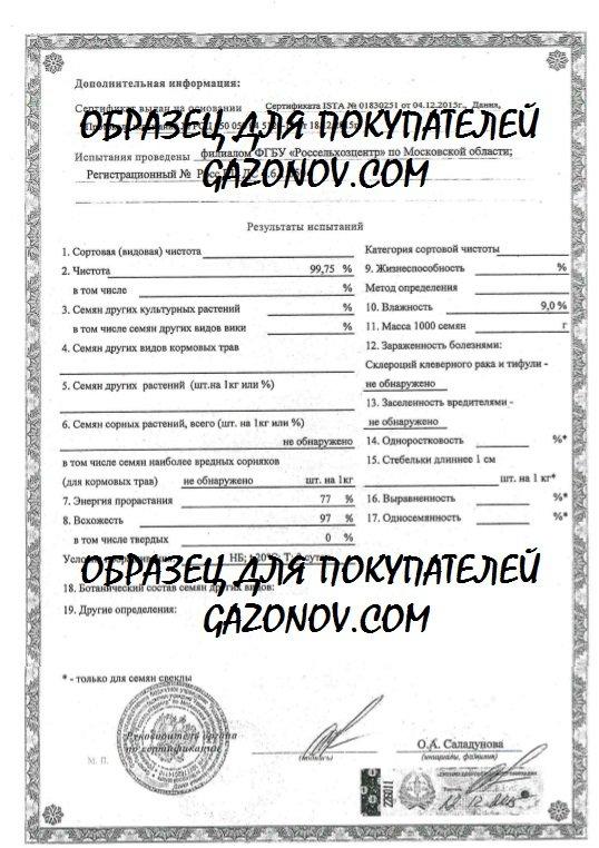 https://gazonov.com/images/upload/сертификат_Пиполина_лист_2_сайт.jpg