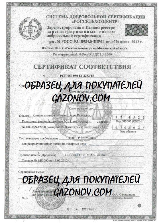 https://gazonov.com/images/upload/сертификат_Ривендел_лист_1_сайт.jpg