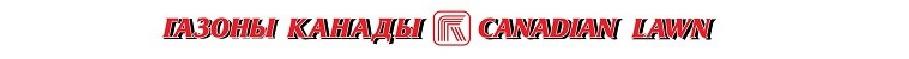 https://gazonov.com/images/upload/gazony-kanady-logo-dlin.jpg
