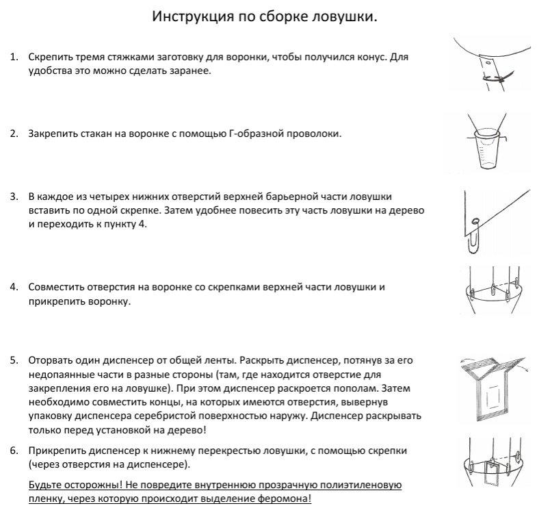 https://gazonov.com/images/upload/lovushka-barier.jpg
