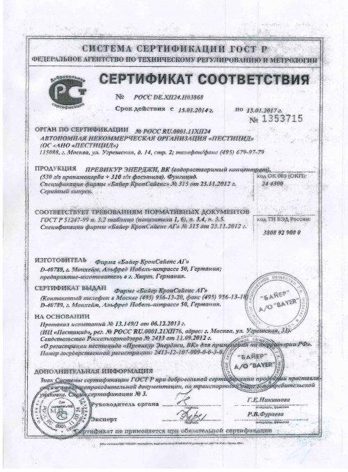 https://gazonov.com/images/upload/sertifikat-previkur%20energy.jpg