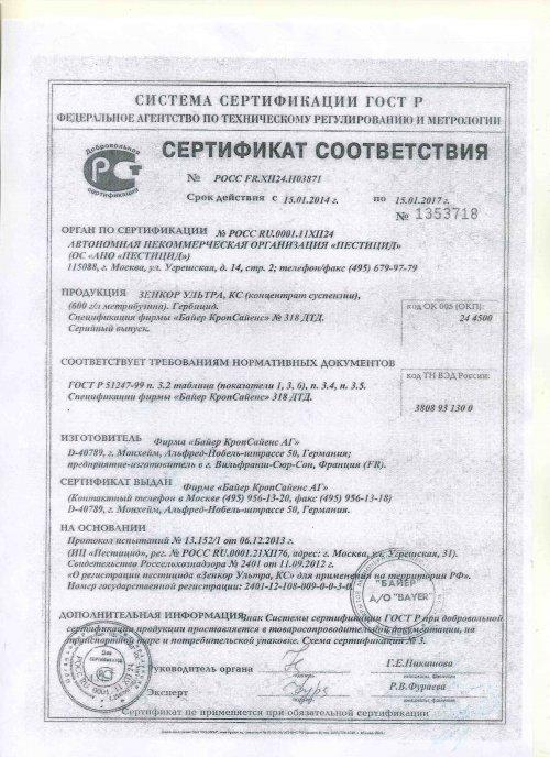 https://gazonov.com/images/upload/sertifikat-zenkor-ultra.jpg